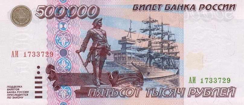 Banknote_500000_rubles_(1995)_front
