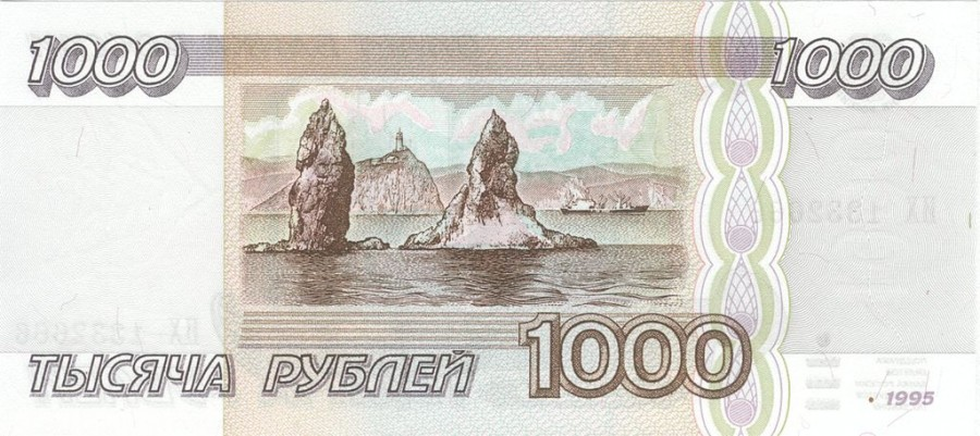 1024px-Banknote_1000_rubles_(1995)_Back