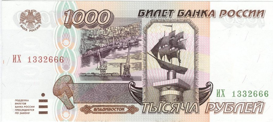 1024px-Banknote_1000_rubles_(1995)_front