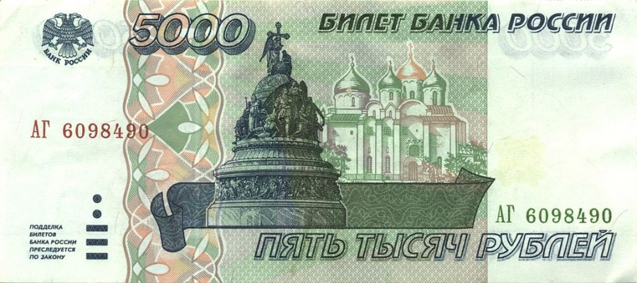 1024px-Banknote_5000_rubles_(1995)_front