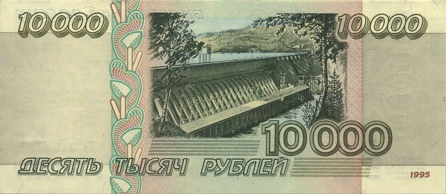 1024px-Banknote_10000_rubles_(1995)_back