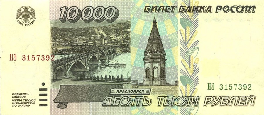 1024px-Banknote_10000_rubles_(1995)_front