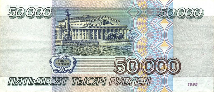 1024px-Banknote_50000_rubles_(1995)_back