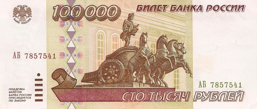 1024px-Banknote_100000_rubles_(1995)_front