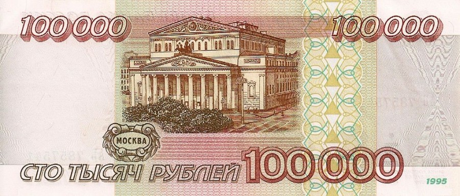 1024px-Banknote_100000_rubles_(1995)_back