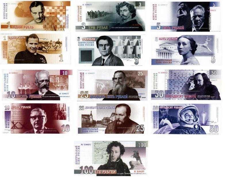 Пробные банкноты 1996 года