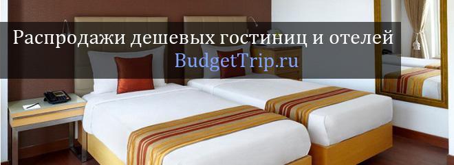 Лучшие распродажи недорогих гостиниц и отелей