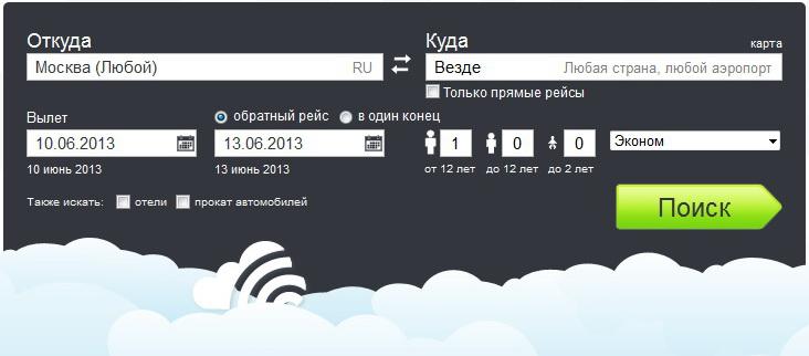 skyscanner - найти дешевые авиабилеты