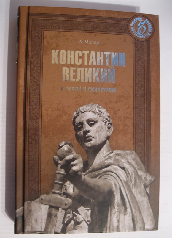 Константин Великий. 2013 г.