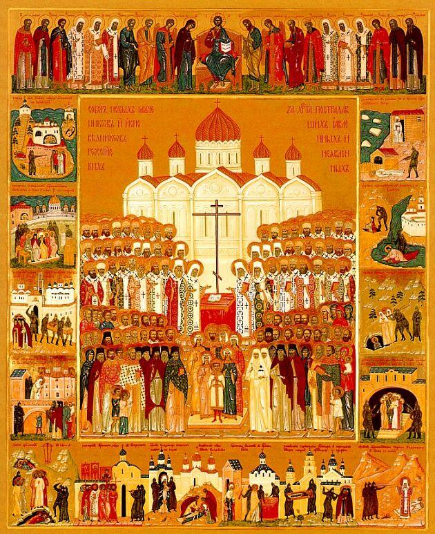 Собор новомученников и исповедников Российских