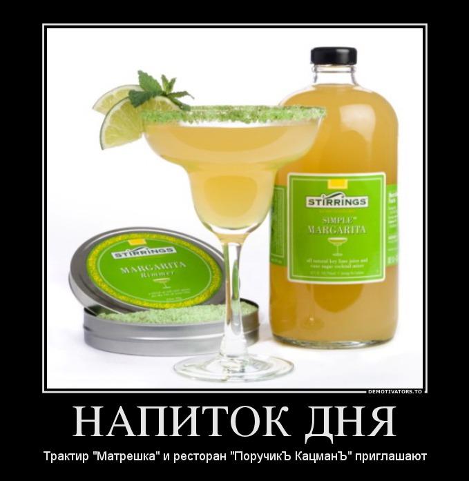 272700_napitok-dnya_demotivators_ru