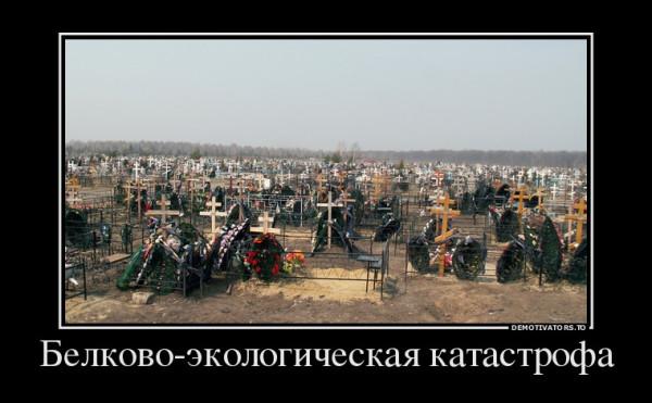 340558_belkovo-ekologicheskaya-katastrofa_demotivators_to