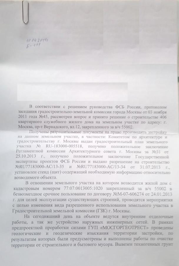 заключение земельной комиссии