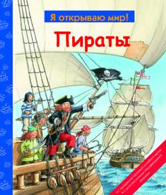 pirat_low