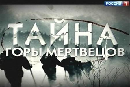 Taina_gory_mertvecov_450x300