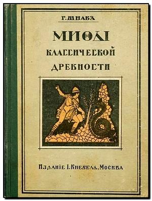 """Г.Шва, """"Мифы классической древности"""""""
