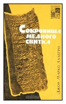 Обложка книги Дж. Аллегро