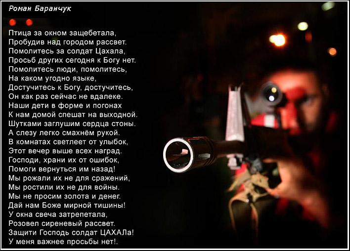 Молитва. Роман Бондарчук
