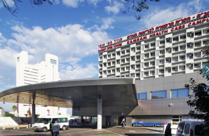 Хайфа. Медицинский центр Рамбам