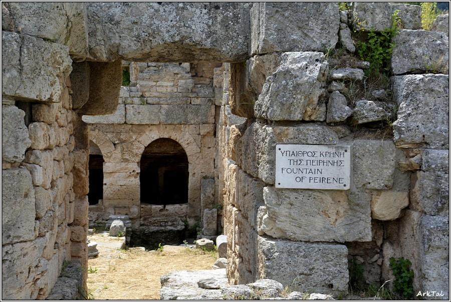 Нимфей источника (фонтана) Пирене в Археокоринфе