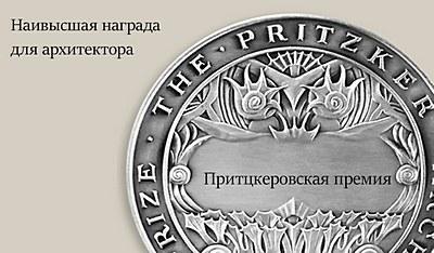 Притцеровская премия