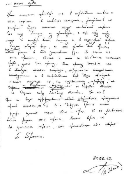 Письмо М.Алехиной после суда