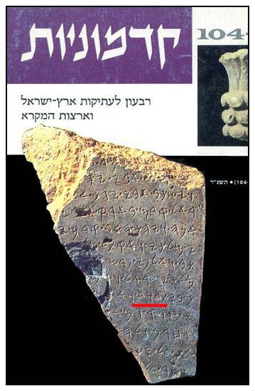 """Обложка журнала QADMONIOT №103-104 с факсимильным изображением осколка """"арамейской стелы"""", в которой упоминается «царь дома Давида»."""
