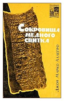 Обложка книги проф. Аллегро