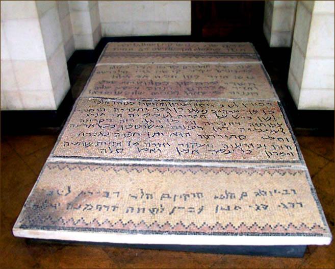 Надпись из синагоги в Эйн Геди. (Фото Wikipedia)