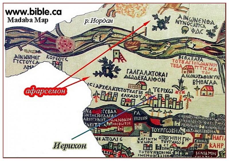 Фрагмент мозаичной карты из Мадабы. Иерихон и река Иордан