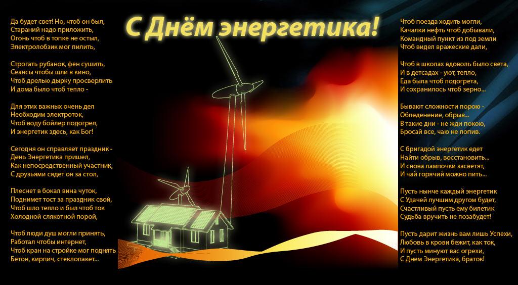 Оригинальные открытки с днем энергетика