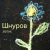 shnurov - lutik