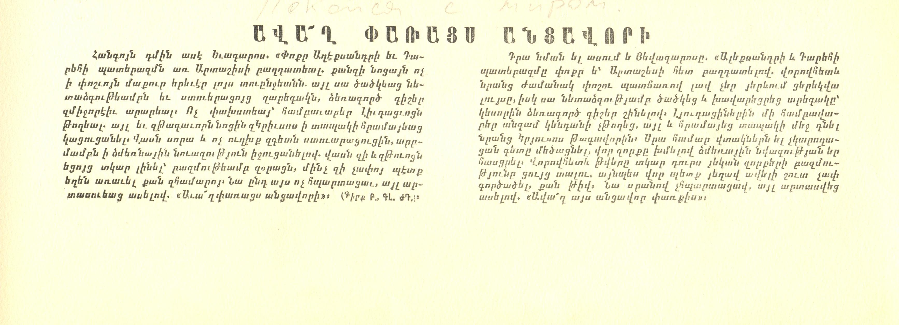 Описание гравюры №8