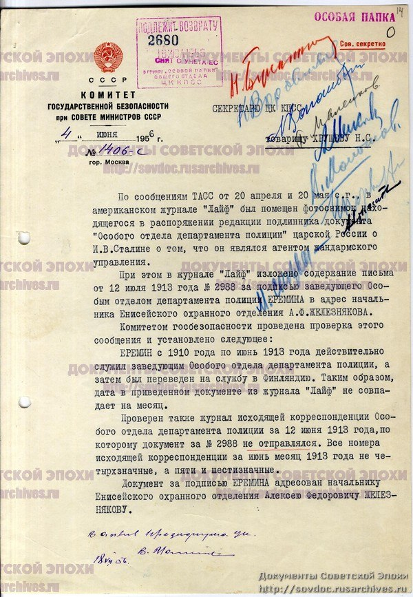 Педофильские наклонности Сталина или как Сталин несовершеннолетних растлевал... 53115_900