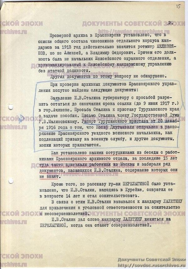 Педофильские наклонности Сталина или как Сталин несовершеннолетних растлевал... 53457_900
