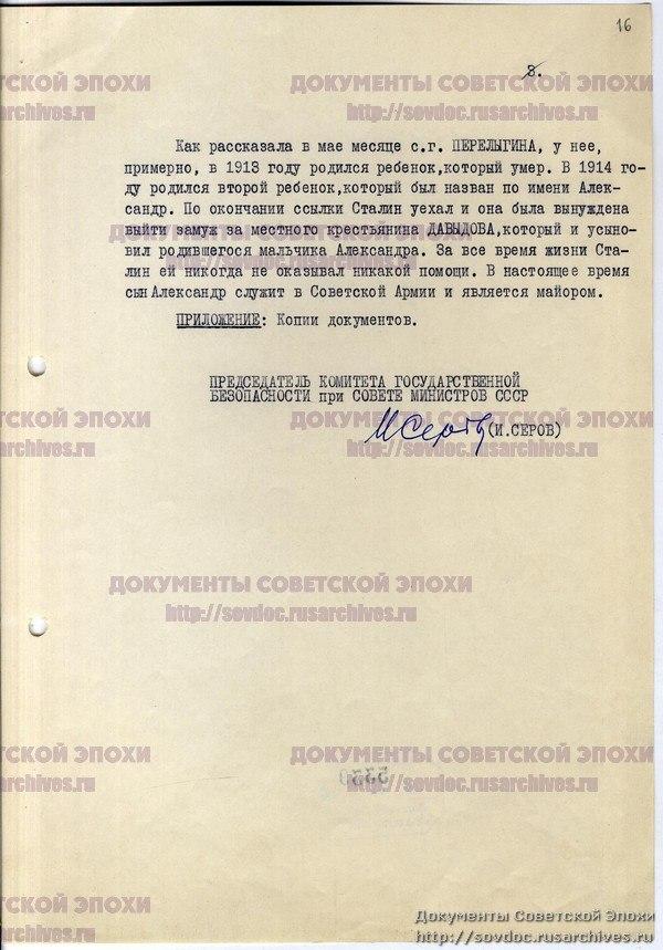 Педофильские наклонности Сталина или как Сталин несовершеннолетних растлевал... 53718_900