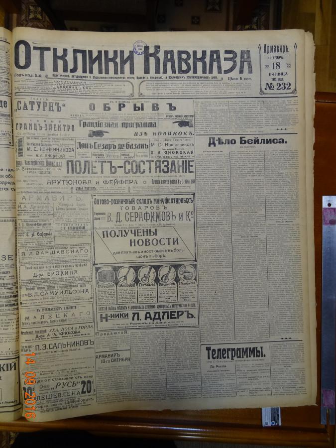 Пресса самого городского села Российской империи