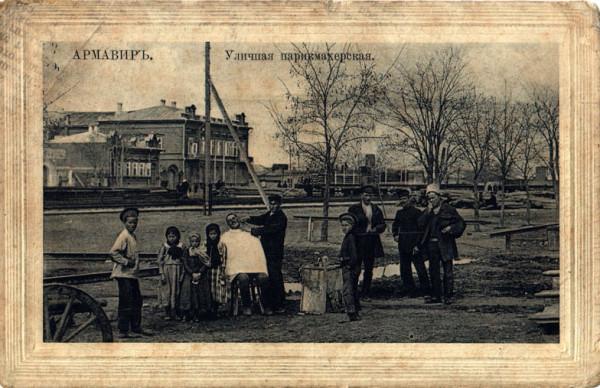 Уличная парикмахерская у железной дороги; сзади городское училище. 1911 г.