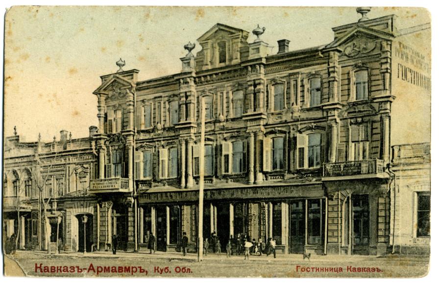 Гостиница КАВКАЗ. 1907 г.