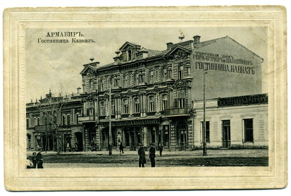 Гостиница КАВКАЗ. 1911 г.