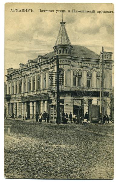 Дом Е.К.Саркисова на углу Николаевского проспекта (прим. 1911 г.)