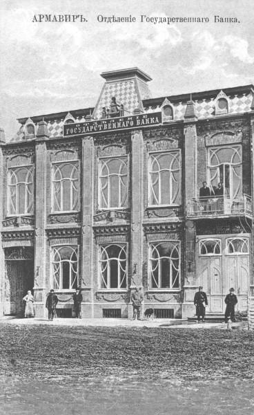 Отделение Государственного банка на ул. Бульварной. 1911 г.