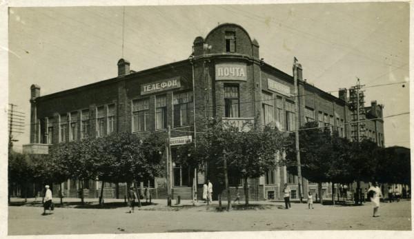 Почтамт и переговорная станция на углу ул. Ленина и Свердлова. 1930-е гг.