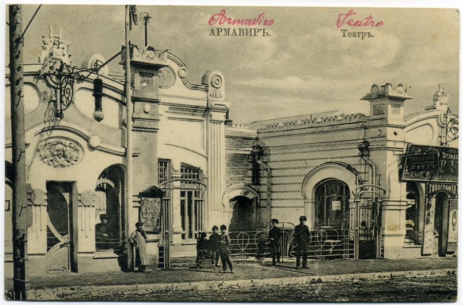 Драматический театр М.И.Мисожникова. 1911 г.