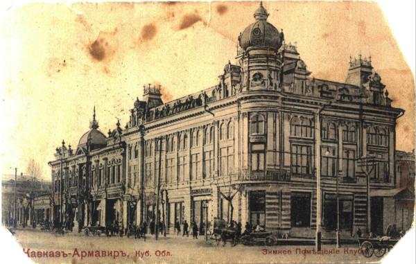 Зимний клуб Общественного собрания. 1907 г.