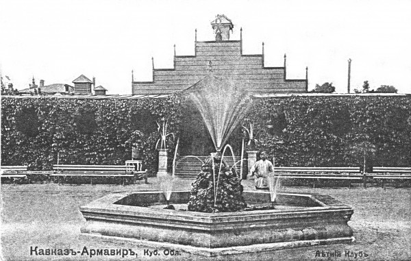 Летний клуб в саду Общественного собрания. 1907 г.