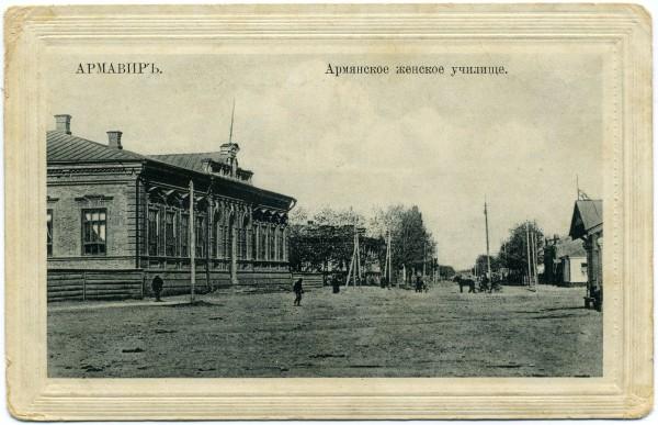 Армянское женское училище на ул. Глинки (прим. 1911 г.)