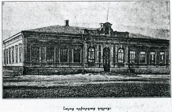 Армянское женское училище. 1911.