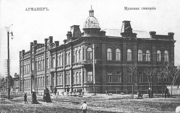 Мужская гимназия. 1911 г.