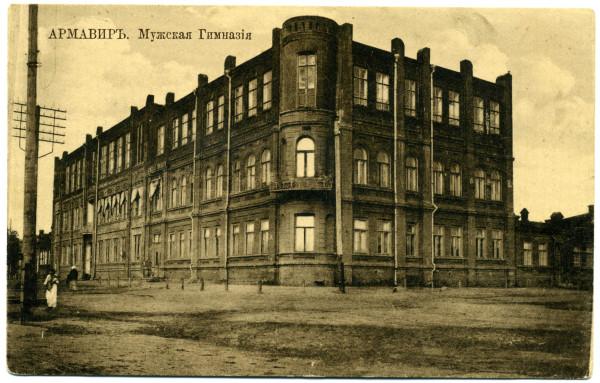 Мужская гимназия. 1912-1913 гг.